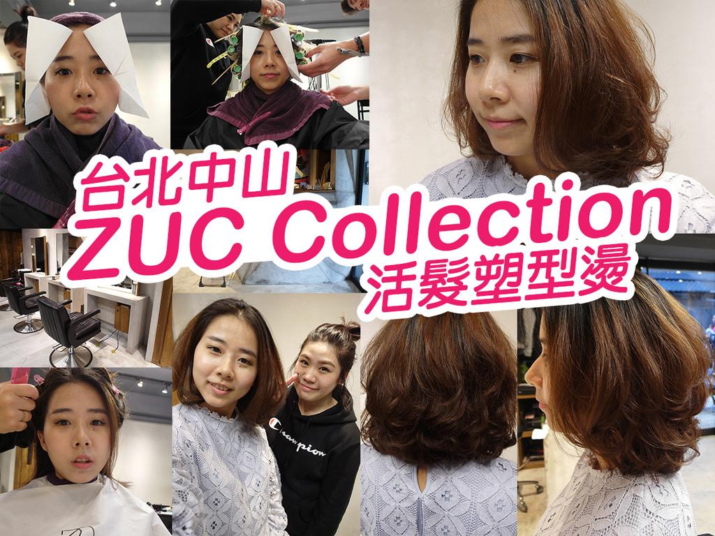20171105ZUC美髮店 (57).jpg