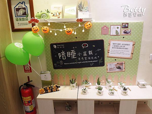20171020葉綠宿 (37).jpg