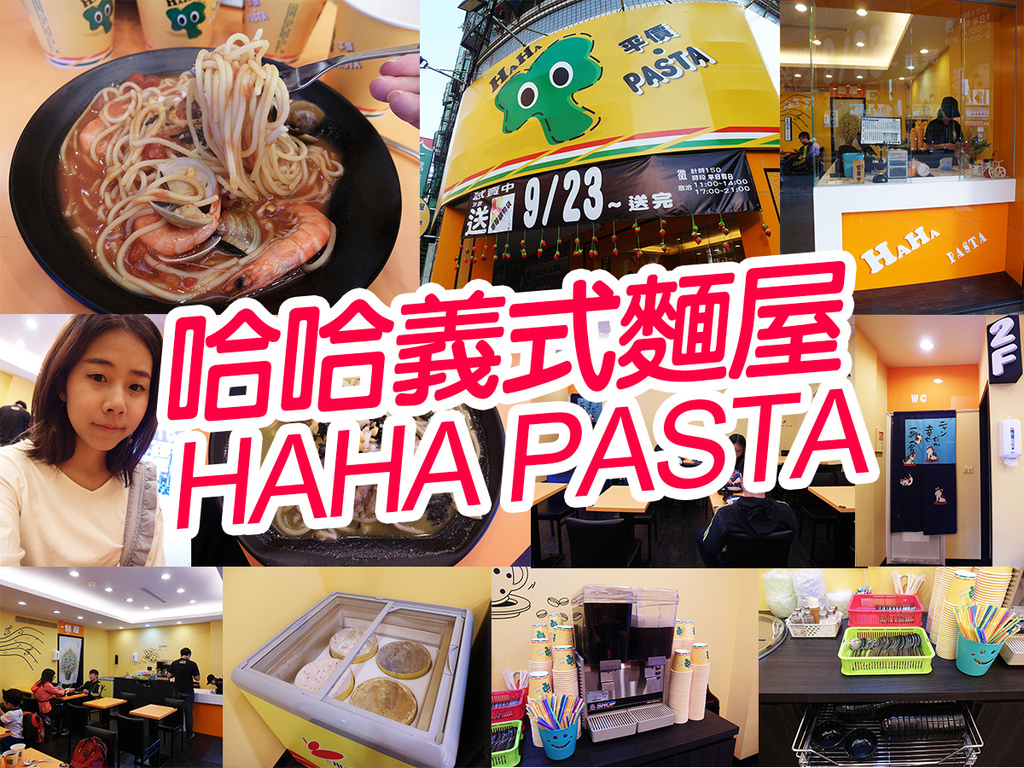 20171022平價義大利麵HAHA PASTA (16).jpg