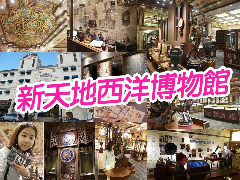 20171020新天地西洋博物館 (26).jpg