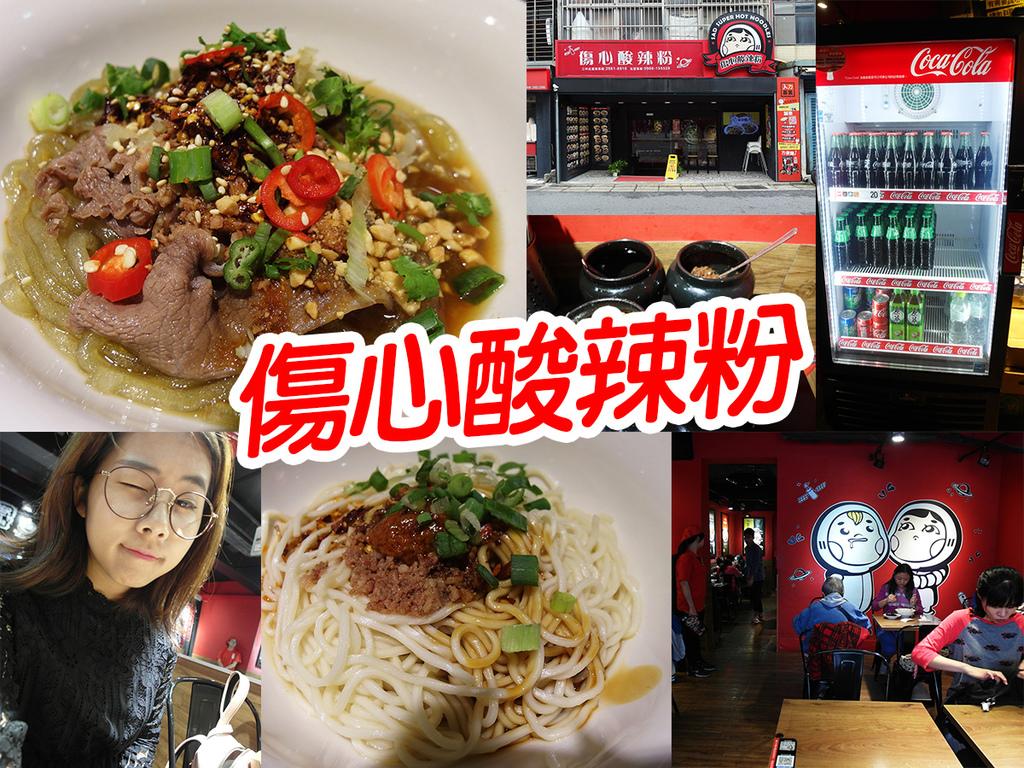 20171028傷心酸辣粉 (25).jpg