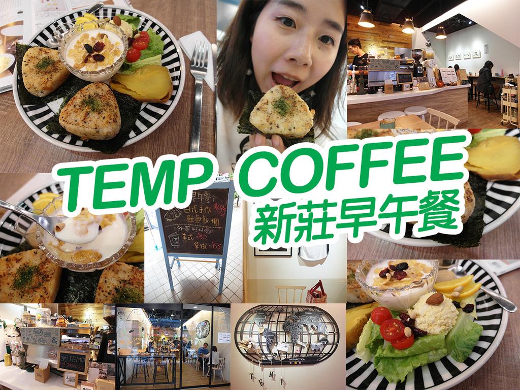 20171029TEMP-COFFEE新莊早午餐 (37).jpg