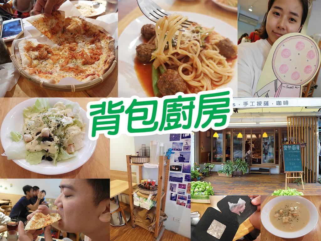 20171112背包廚房 (40).jpg
