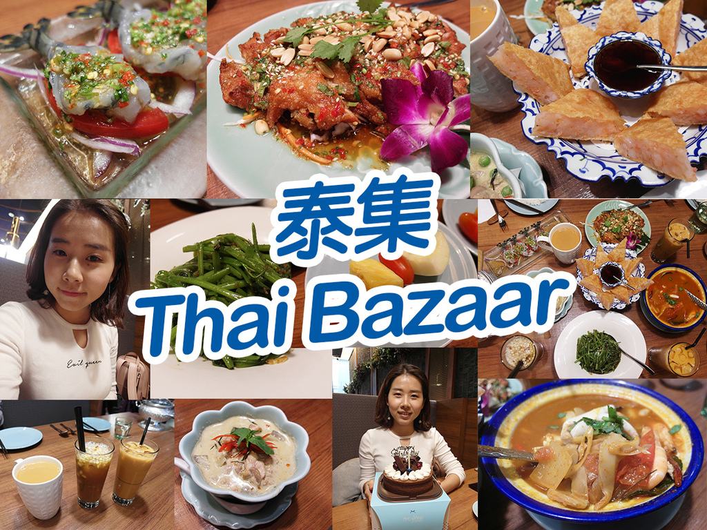 20171119泰集-Thai-Bazaar (36).jpg