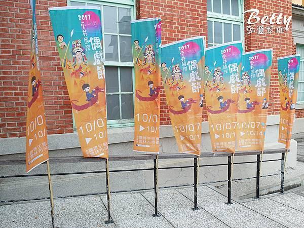 20171009雲林布袋戲館 (26).jpg