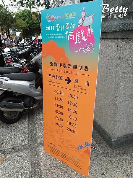 20171009雲林布袋戲館 (31).jpg