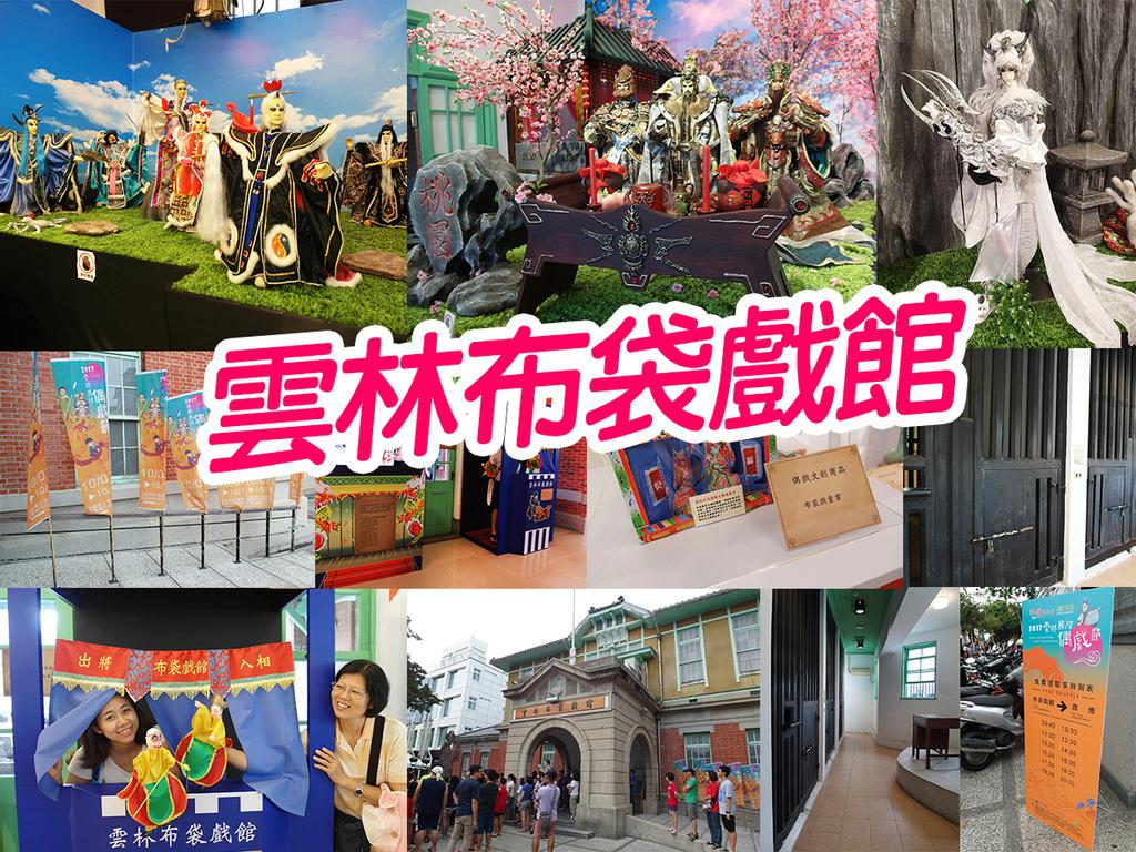 20171009雲林布袋戲館 (35).jpg