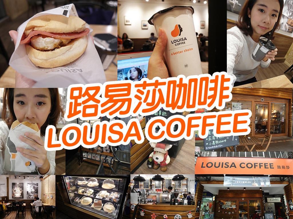 20171203路易莎咖啡 (27).jpg