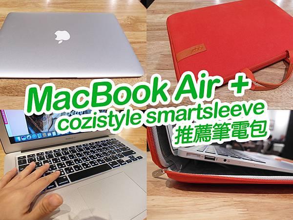 20171205蘋果電腦+筆電包 (40).jpg