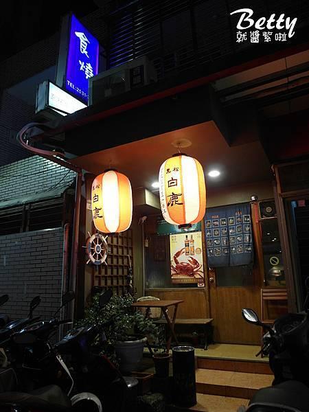 20171208食燒 (6).jpg