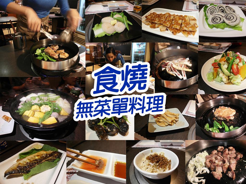 20171208食燒 (69).jpg