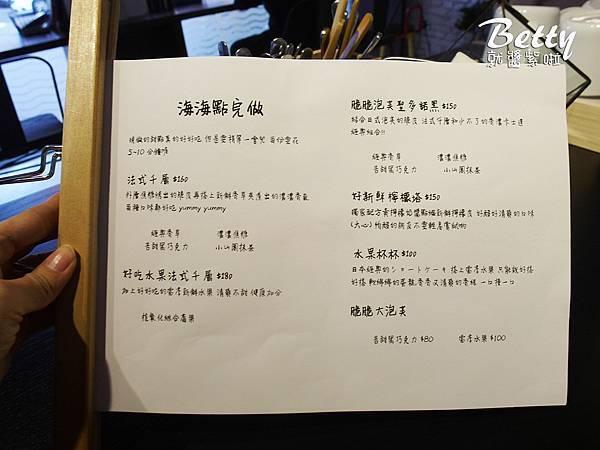 20171216海海洋菓 (11).jpg