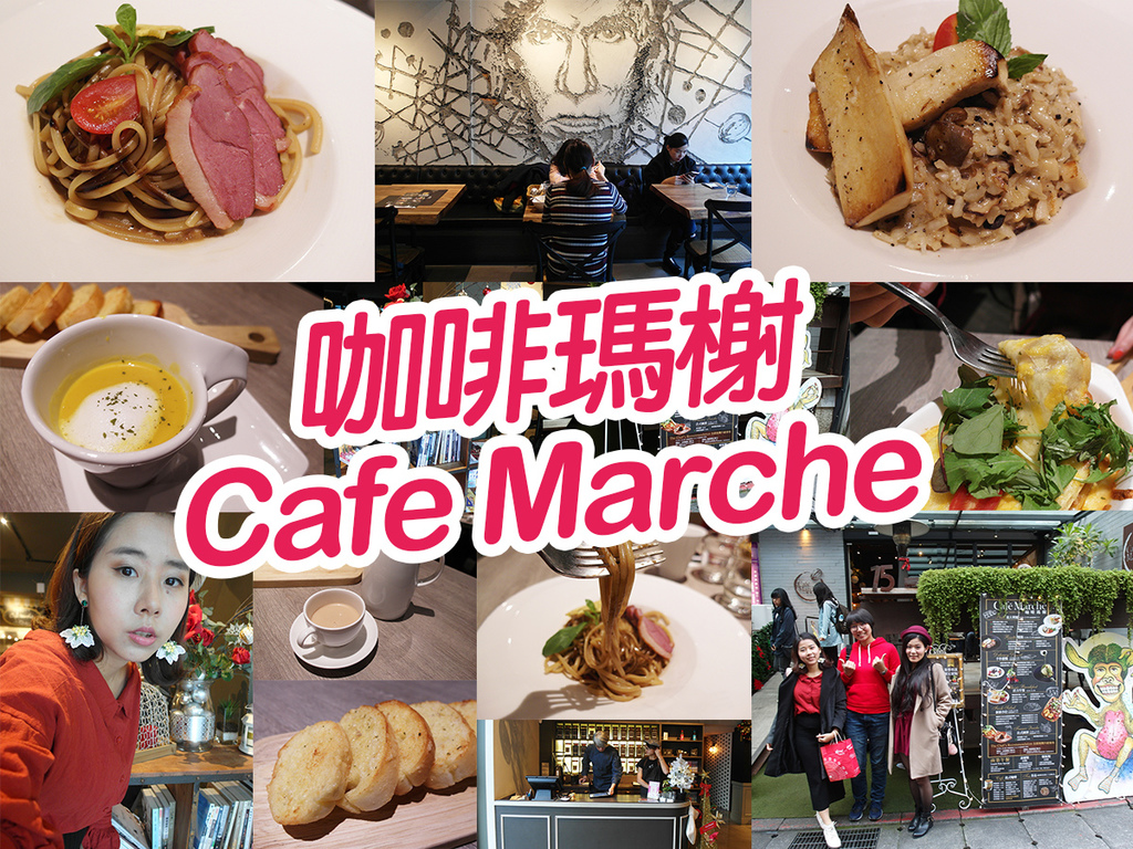 20171224Cafe-Marche-咖啡瑪榭 (39).jpg