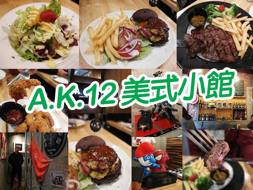 20180107AK12美式小館 (42).jpg
