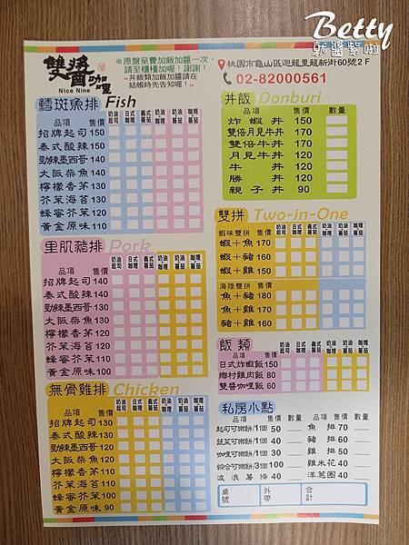 20180113雙醬咖哩 (龍華科大店) (9).jpg