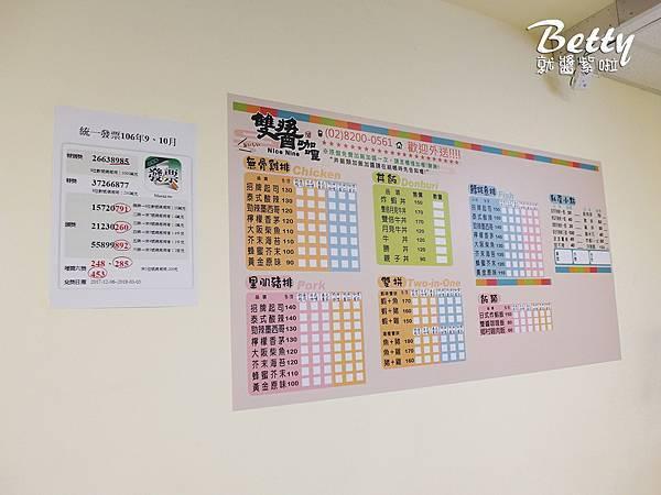 20180113雙醬咖哩 (龍華科大店) (35).jpg