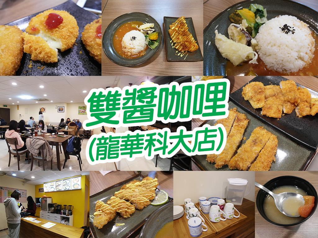 20180113雙醬咖哩 (龍華科大店) (40).jpg