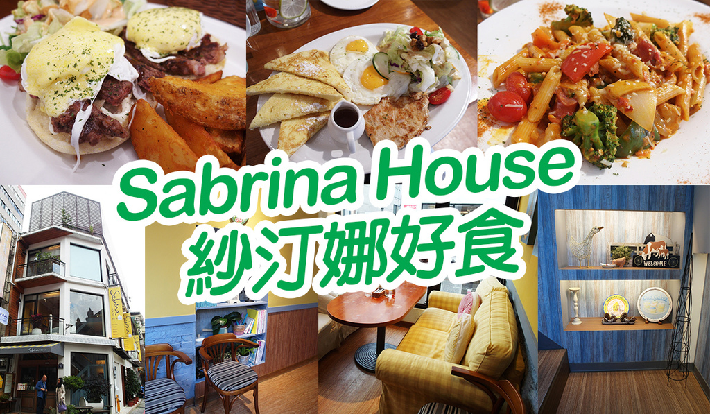 20180121沙汀娜好食 (40).jpg