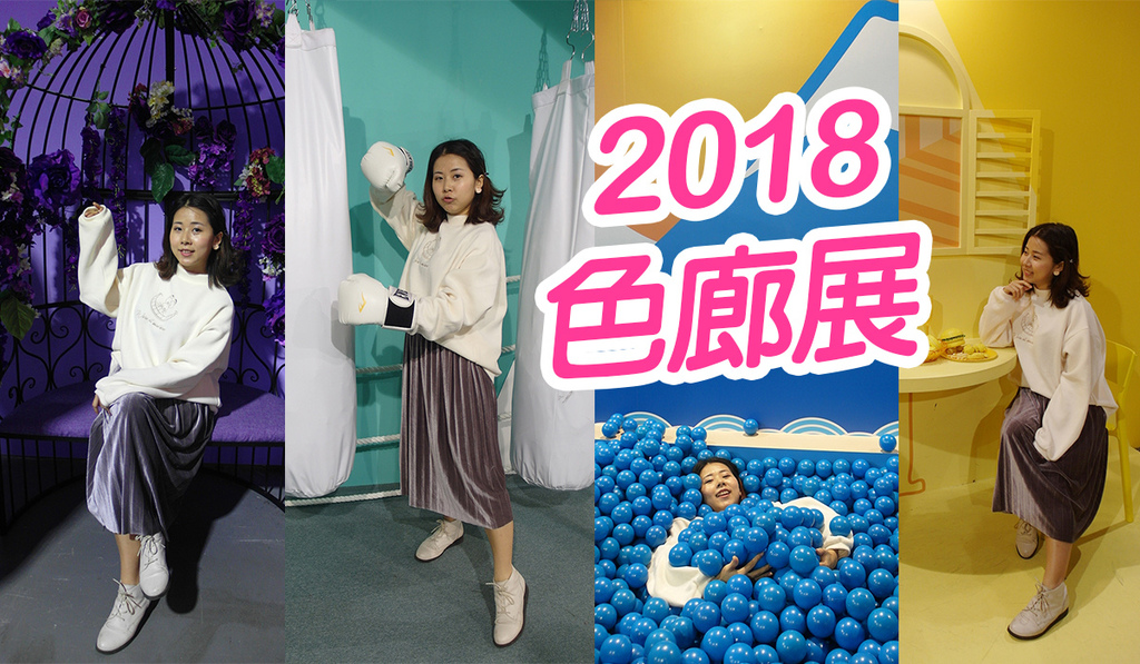 20180127色廊展 (53).jpg