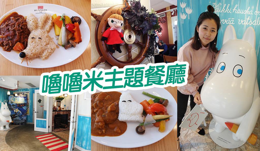 20180219嚕嚕米主題餐廳 (63).jpg