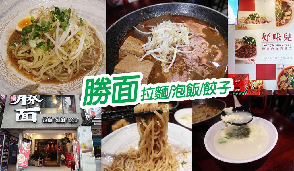 20180211勝麵 (27).jpg