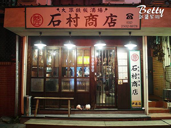 20180323石村商店 (14).jpg
