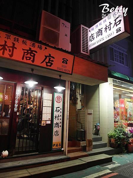 20180323石村商店 (15).jpg
