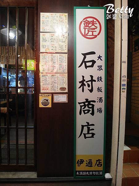 20180323石村商店 (17).jpg