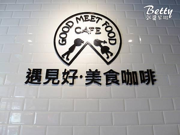20180325遇見你-美食咖啡 (10).jpg