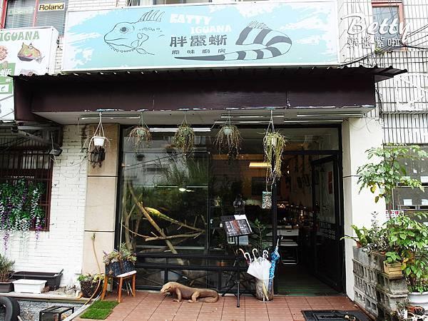 20180415胖鬣蜥原味廚房 (8).jpg