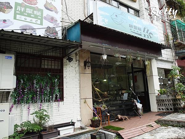 20180415胖鬣蜥原味廚房 (9).jpg