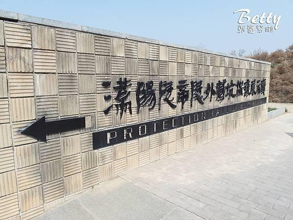 20180312漢陽陵 (5).jpg
