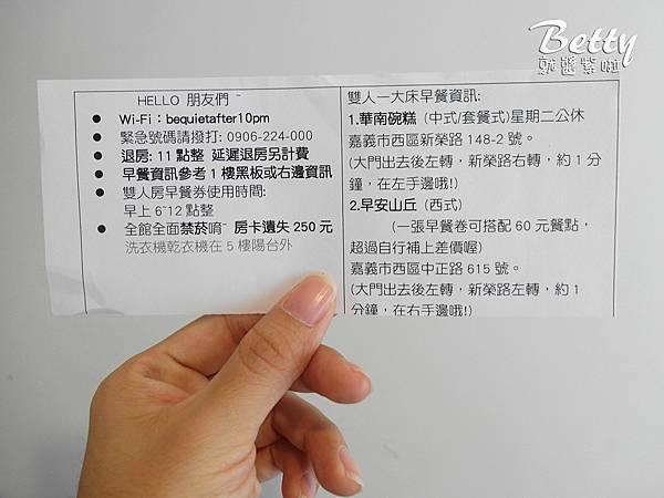 20180511承億輕旅-嘉義館 (102).jpg