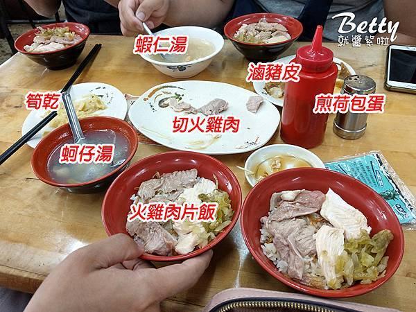 20180518劉里長雞肉飯 (12).jpg