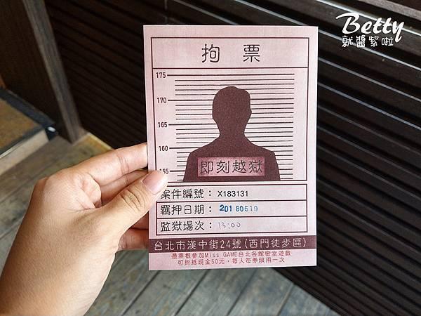20180519即刻越獄 (5).jpg