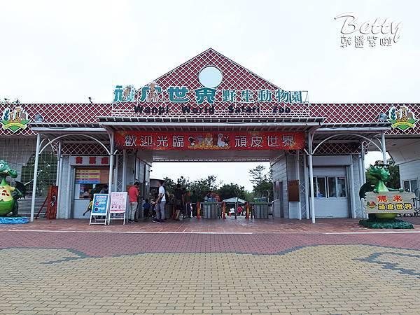 20180512頑皮動物園 (1).jpg