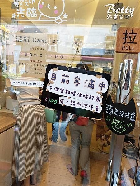 20180519板橋貓欸 (3).jpg