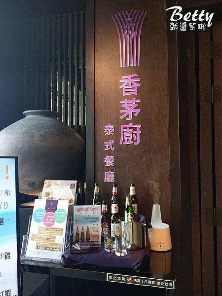 20180707香茅廚-泰式料理 (2).jpg