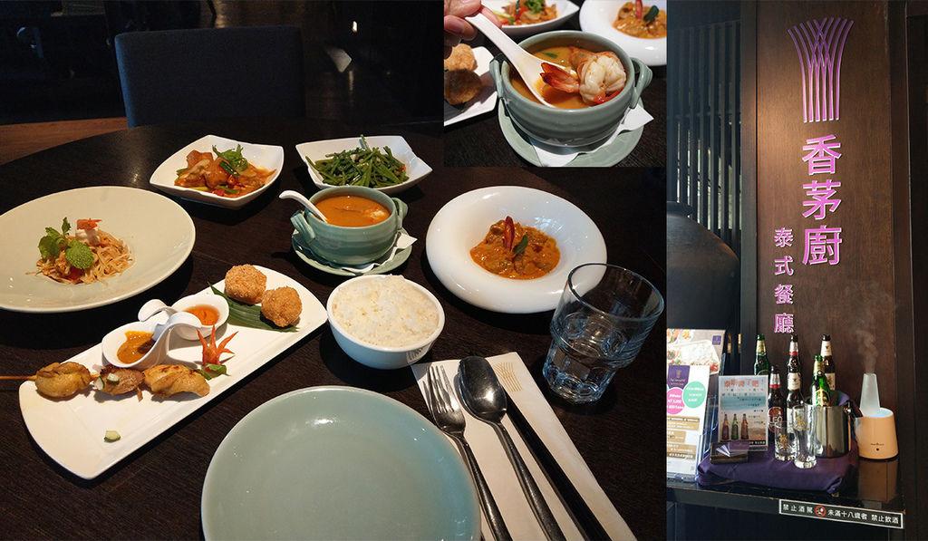 20180707香茅廚-泰式料理 (33).jpg