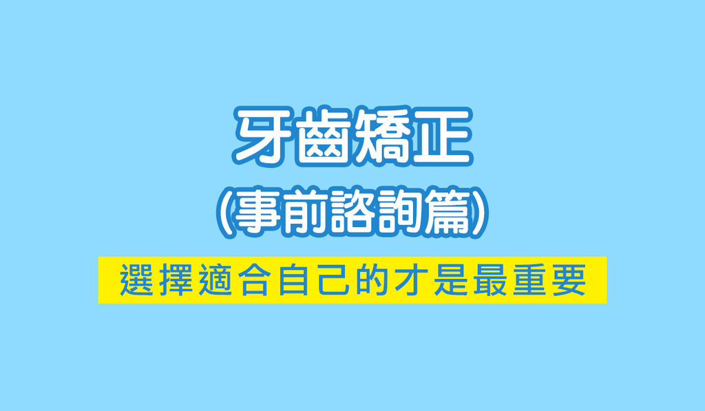 2018矯正牙齒大小事 (13).jpg