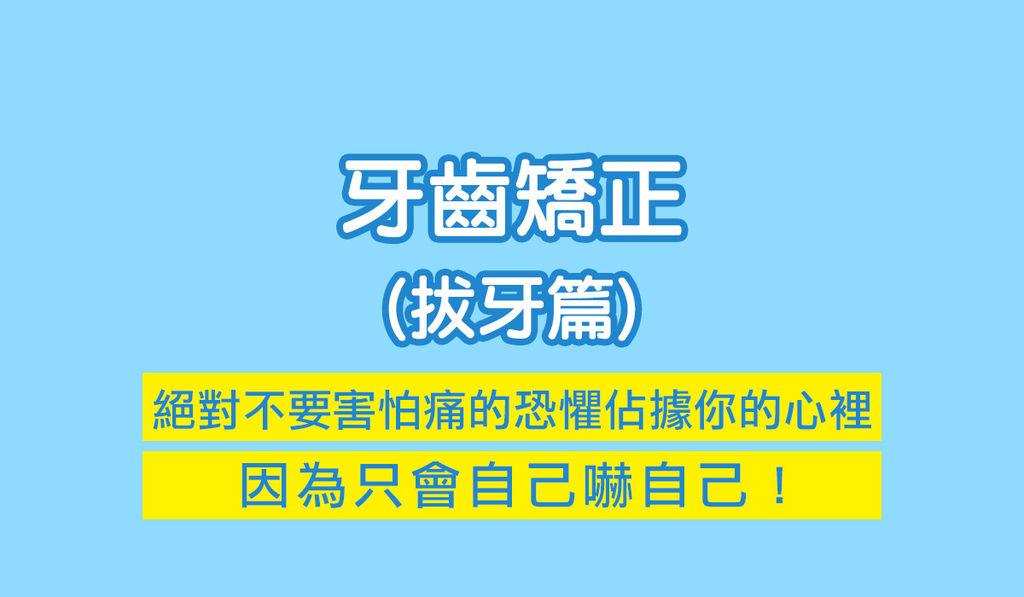 2018矯正牙齒大小事 (23).jpg
