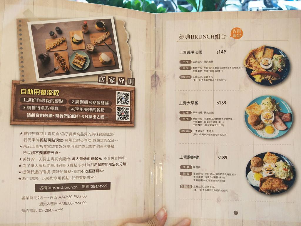 20180901上青初食 (11).jpg