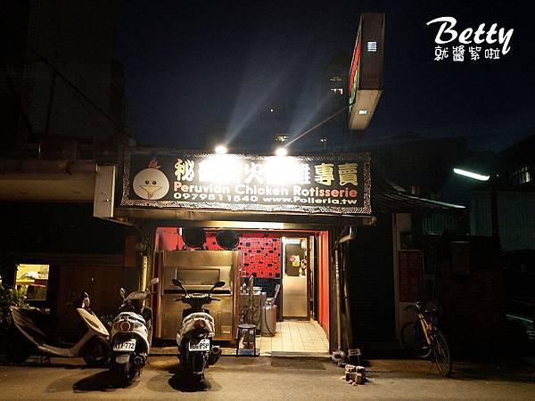 20181202秘魯烤雞 (7).jpg