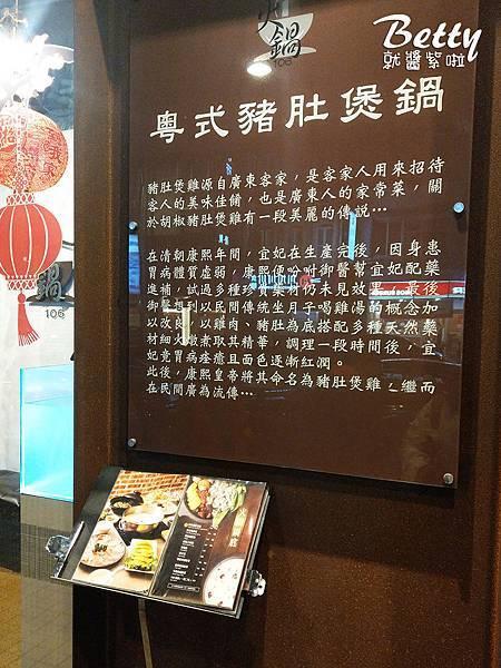 20190129粵式豬肚雞煲鍋 (19).jpg