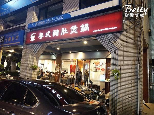 20190129粵式豬肚雞煲鍋 (20).jpg