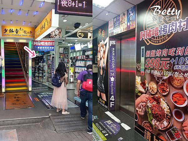 20190414阿豬喜烤肉村 (1).jpg