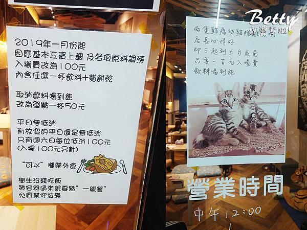 20190530吃貓黑店 (7).jpg
