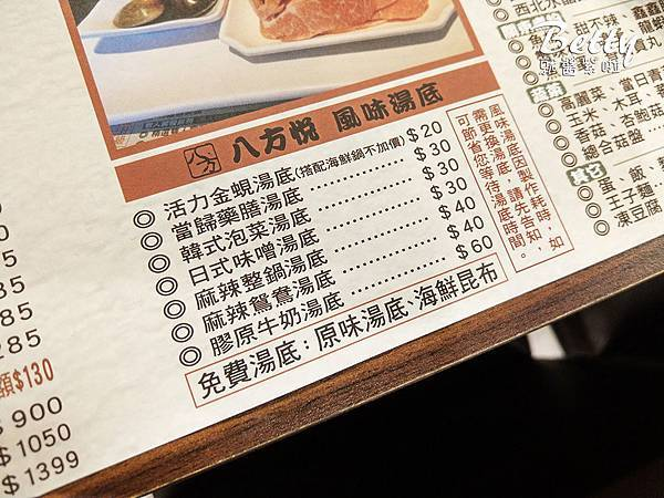 20190915八方悅鍋物 (39).jpg