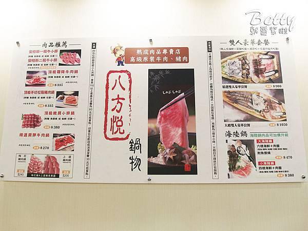 20190915八方悅鍋物 (43).jpg