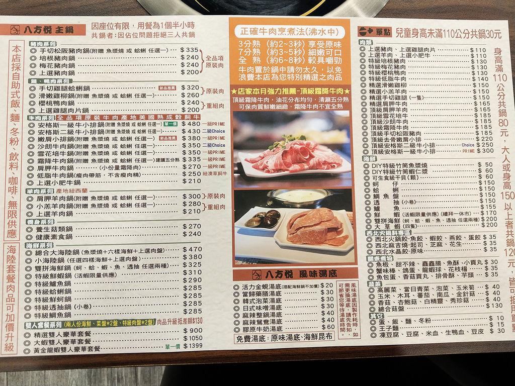 20190915八方悅鍋物 (59).jpg
